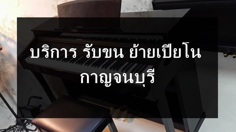 ย้ายเปียโน กาญจนบุรี