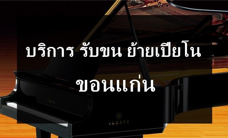 ย้ายเปียโน ขอนแก่น