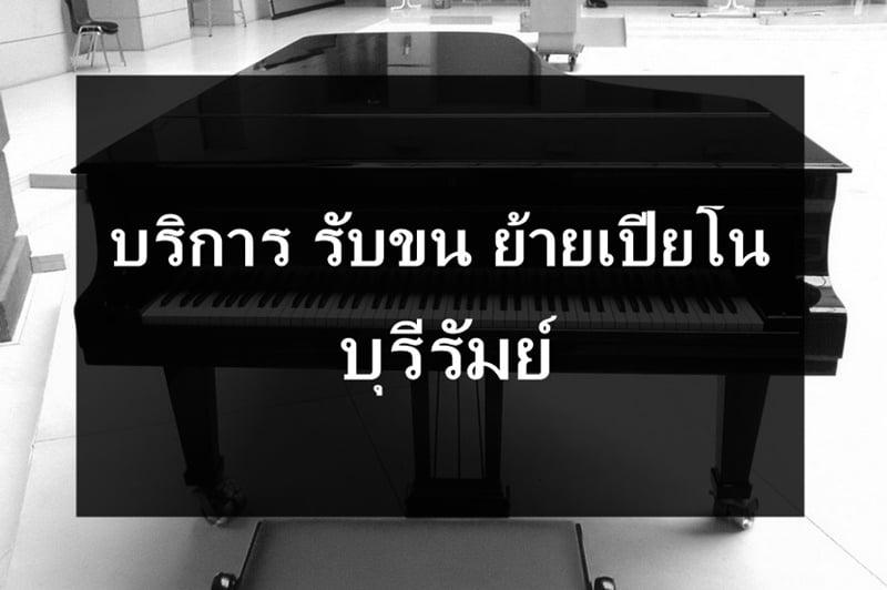 ย้ายเปียโน บุรีรัมย์