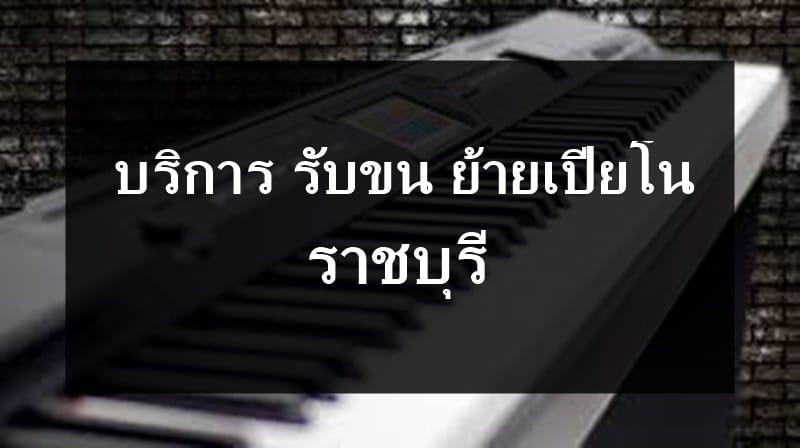 ย้ายเปียโน ราชบุรี