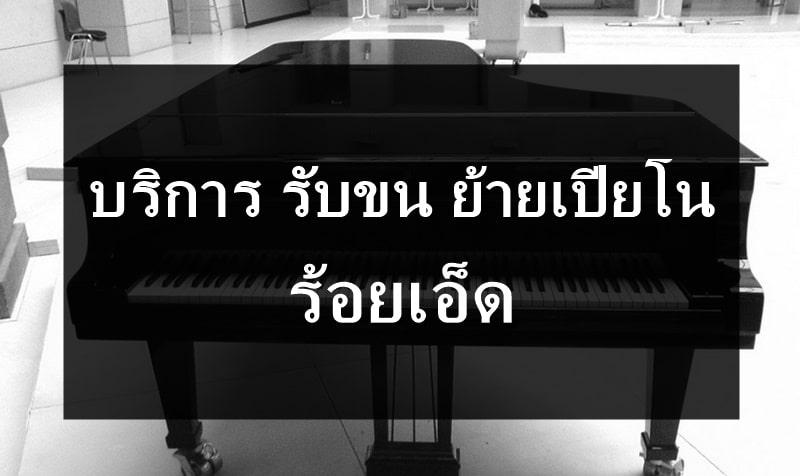 ย้ายเปียโน ร้อยเอ็ด