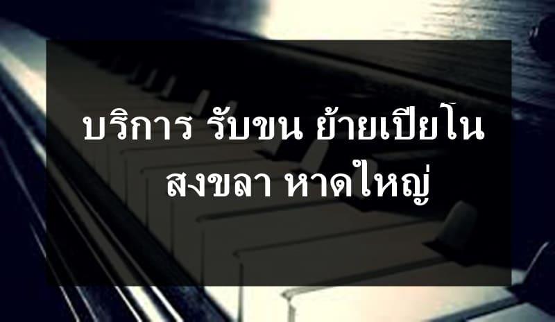 ย้ายเปียโน สงขลา หาดใหญ่