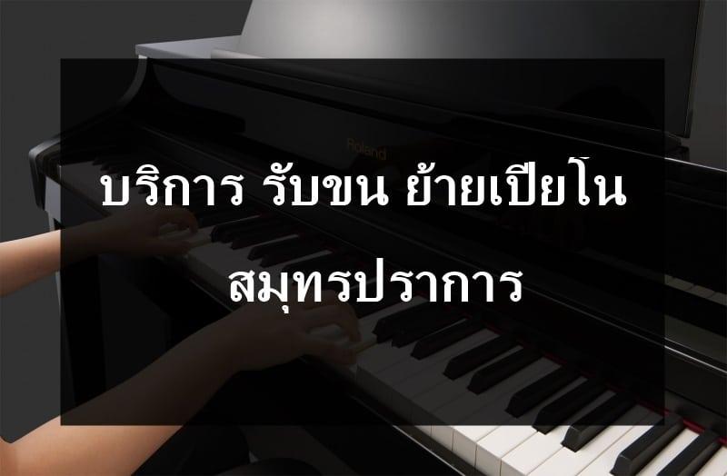 ย้ายเปียโน สมุทรปราการ
