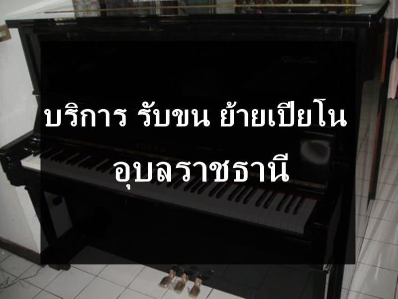 ย้ายเปียโน อุบลราชธานี