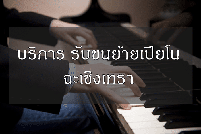 ย้ายเปียโน ฉะเชิงเทรา