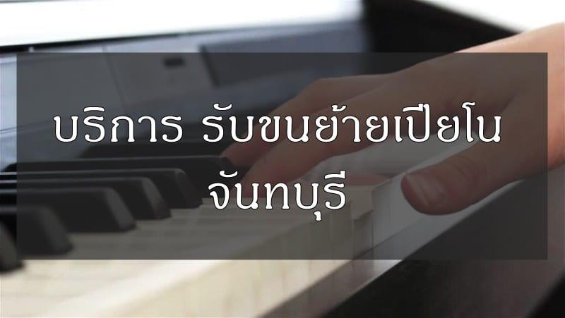 ย้ายเปียโน จันทบุรี