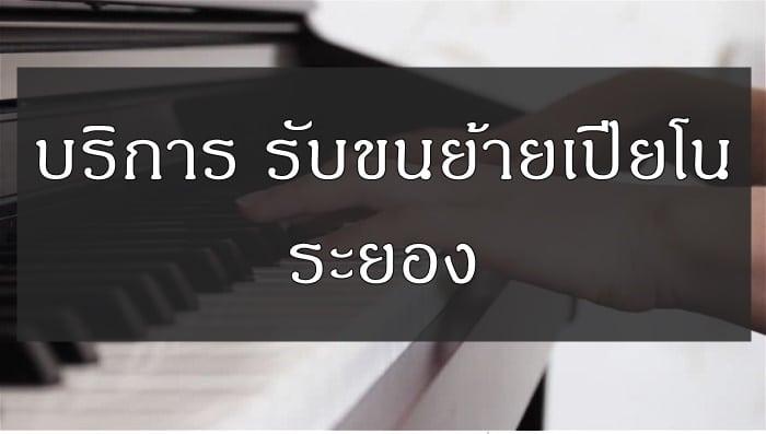 ย้ายเปียโน ระยอง