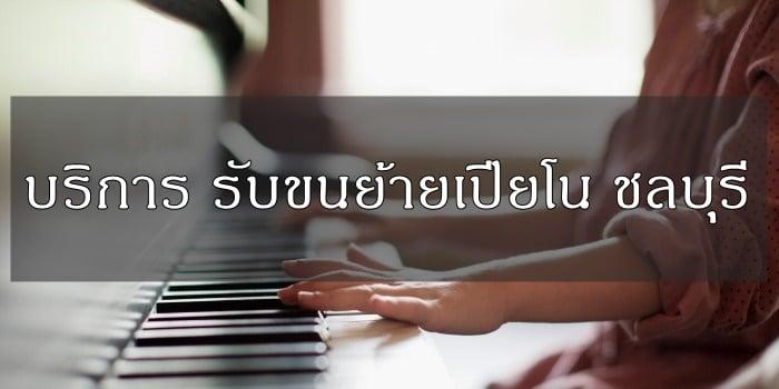 ย้ายเปียโน ชลบุรี