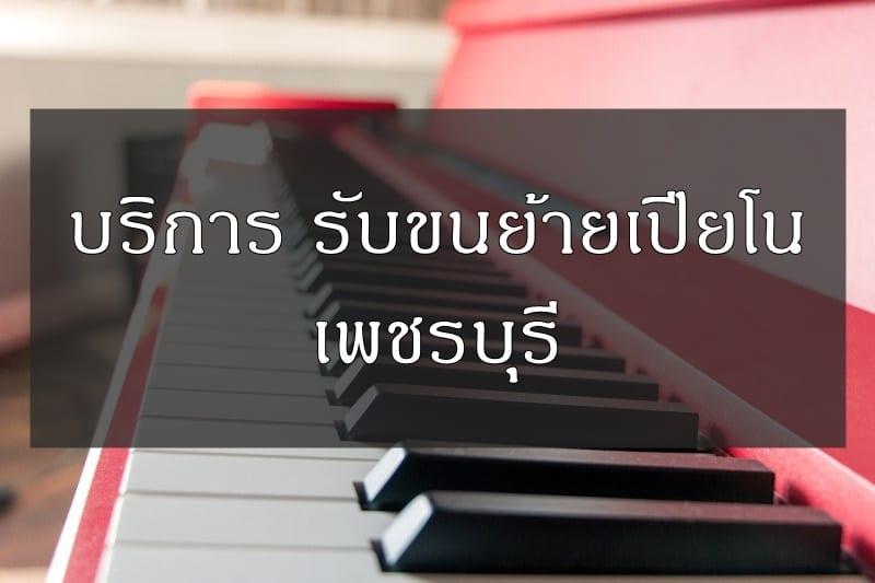 ย้ายเปียโน เพชรบุรี